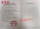 武漢辦理營利性民辦培訓學校辦學許可證代辦辦學許可證